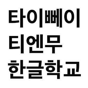 티엔무 한글학교